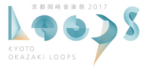 『京都岡崎音楽祭2017 OKAZAKI LOOPS』