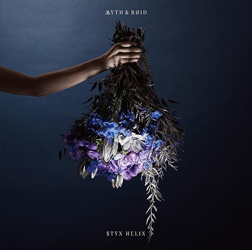 MYTH & ROID『STYX HELIX』ジャケット