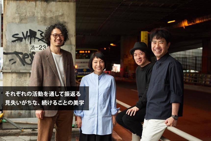 藤井隆、フラカン鈴木、鹿殺しが語る、続ける意味・やめない理由