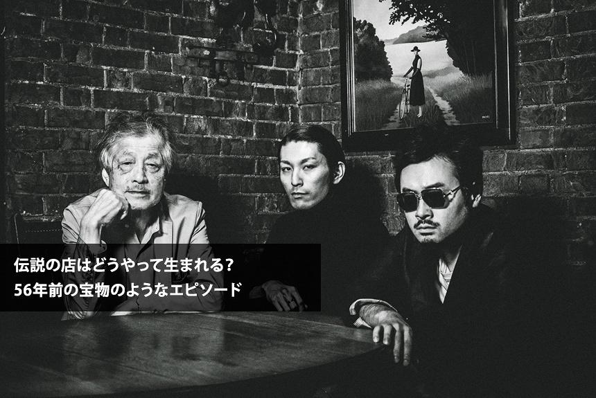 志磨遼平と前野健太、新宿文化を作った伝説のジャズ喫茶DUGへ