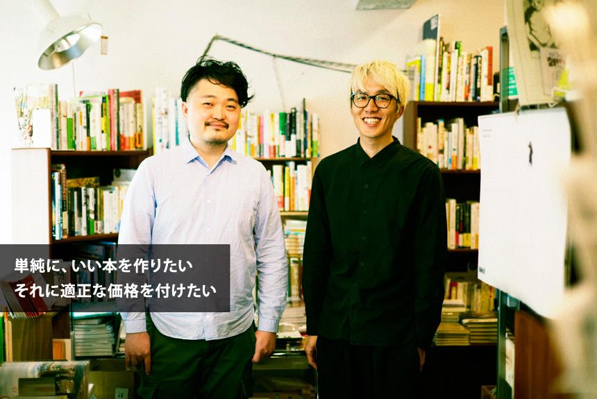 内沼晋太郎と吉田昌平が考える、ネット以降の丁寧な本の作り方