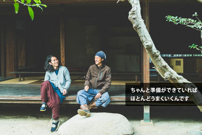 高木正勝と相良育弥の自宅訪問 いい仕事を生む暮らし方って?