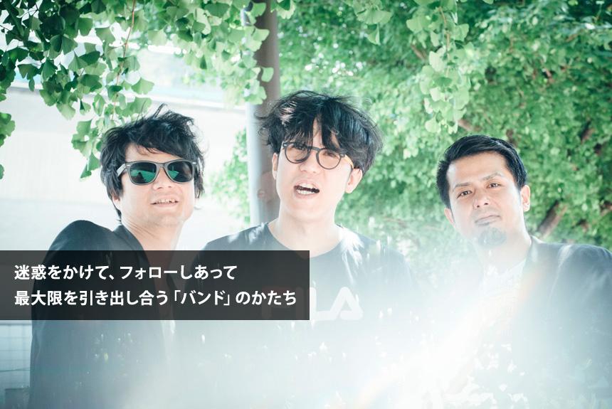 天才バンドはなぜ天才?個性が違いすぎる三人がバンドを組む理由