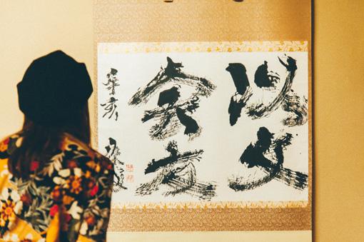 館内に飾られている川端康成の書