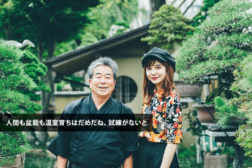 一度は盆栽界を追放された巨匠・小林國雄が村田倫子に人生を説く