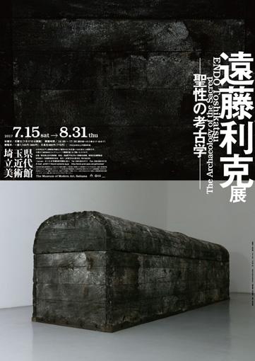 『遠藤利克展―聖性の考古学』メインビジュアル
