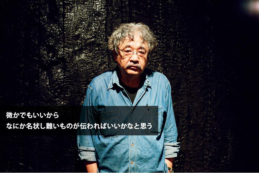 美術家・遠藤利克が表現する、日本人が忘れていた芸術の本当の姿