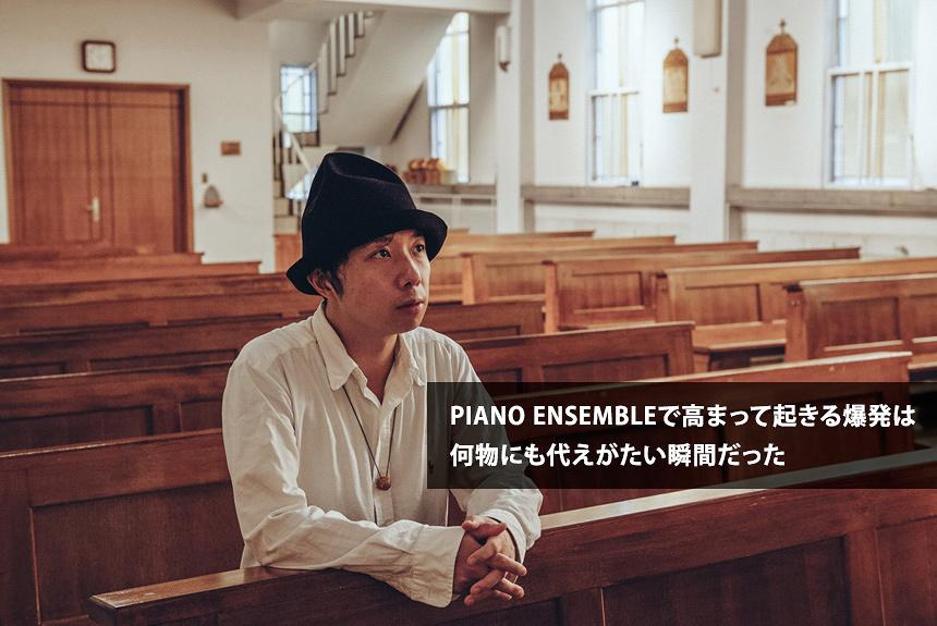 haruka nakamuraが語る、PIANO ENSEMBLEの活動を終える理由