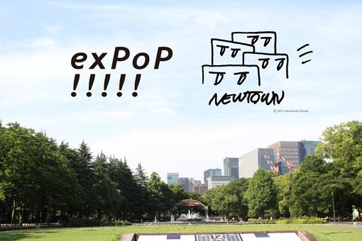 相対性理論も出演する無料ライブ『exPoP!!!!!』、相対性理論のやくしまるえつこがロゴイラストを描き下ろした『NEWTOWN』