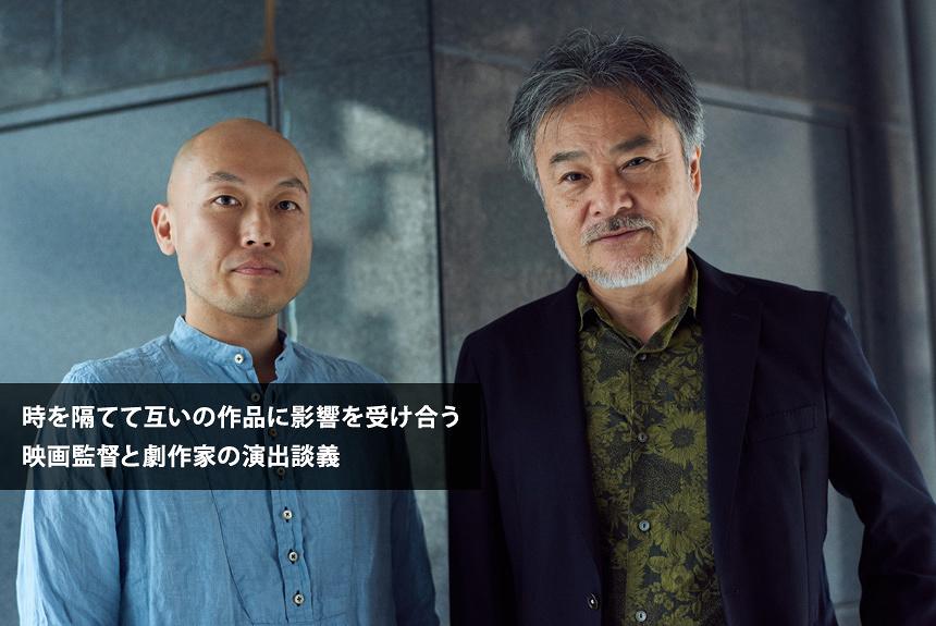黒沢清×前川知大 映画と演劇『散歩する侵略者』の演出手法を語る