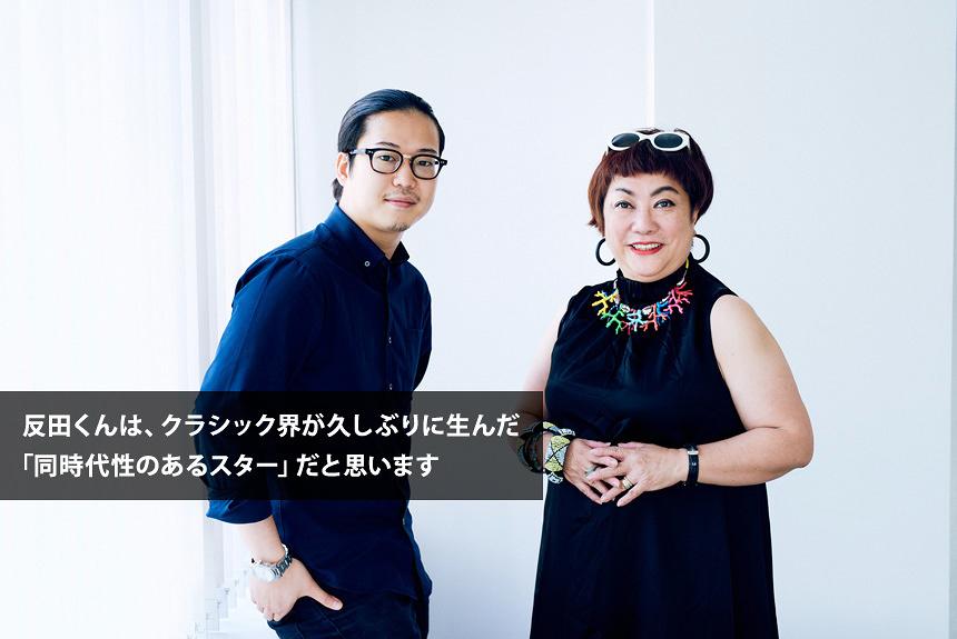 クラシック界の若きスター・反田恭平の魅力を湯山玲子が徹底解説
