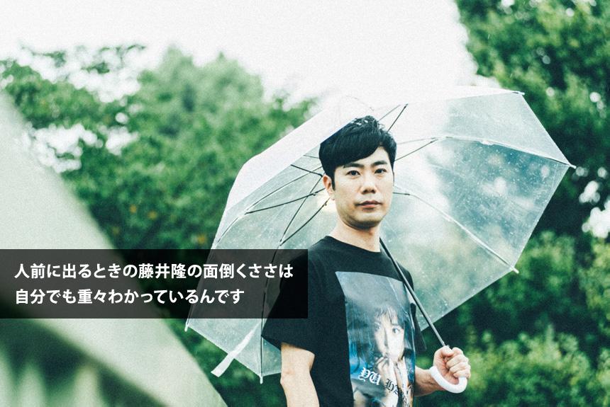 藤井隆に訊く、SNSで話題を呼んだ90年代のCM風プロモ動画の裏側