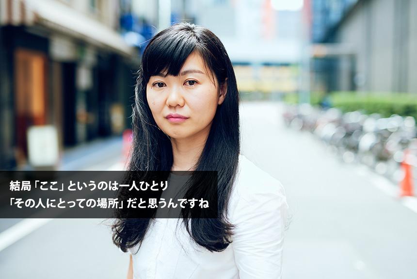 写真家・松本美枝子が振返る自身の活動。撮り続けた先には何が?