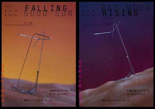 『ザ・ワールド2017「FALLING GOOD SUN / BAD MOON RISING」』フライヤー