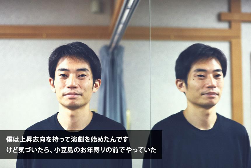劇団ままごと・柴幸男が語る、東京を離れたワケ、戻ってきたワケ