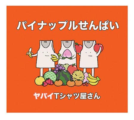 ヤバイTシャツ屋さん『パイナップルせんぱい』通常盤ジャケット