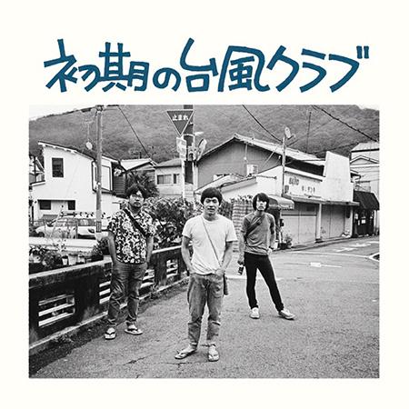 台風クラブ『初期の台風クラブ』ジャケット