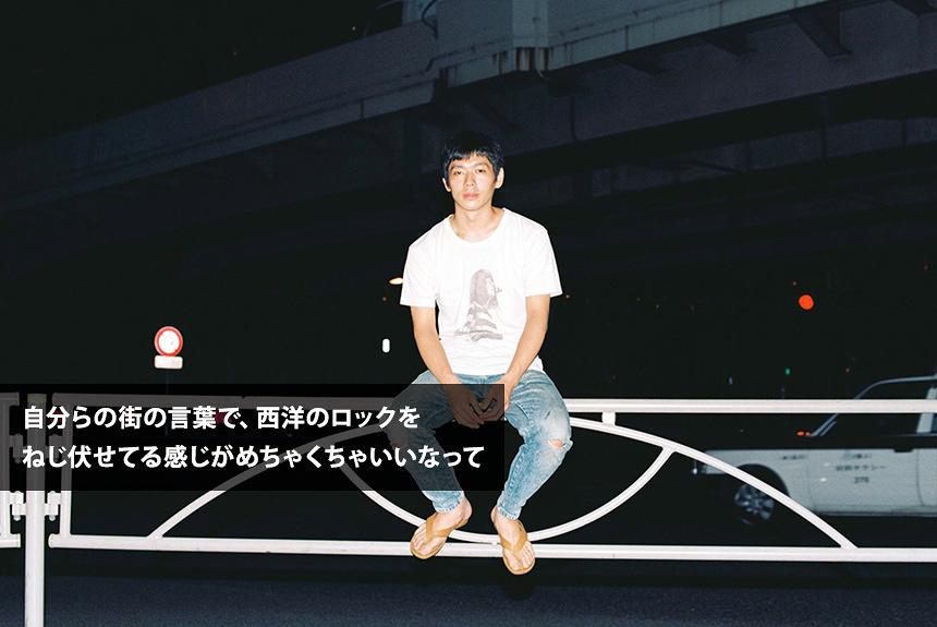 台風クラブが語る、シンプルだからこそ奥深いロックと日本語の話