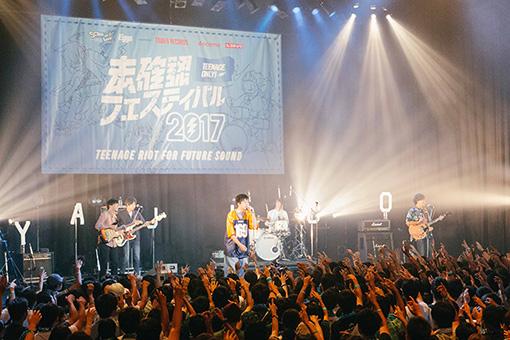 YAJICO GIRL『未確認フェスティバル2017』にて