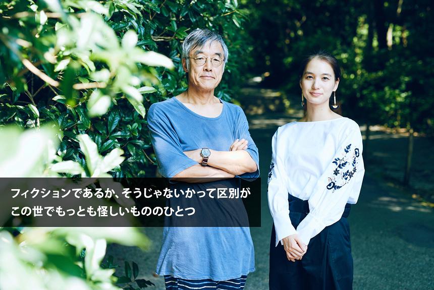 高橋源一郎×贅沢貧乏・山田由梨 現実を作り変える作家たちの力