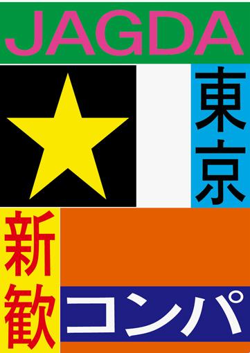 『JAGDA東京新歓コンパ』ポスター