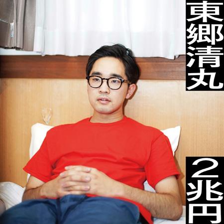 東郷清丸『二兆円』ジャケット写真