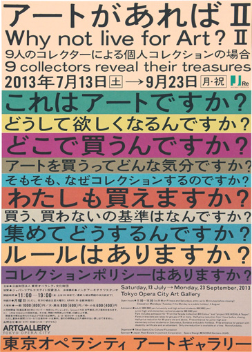 『アートがあればII』ポスター