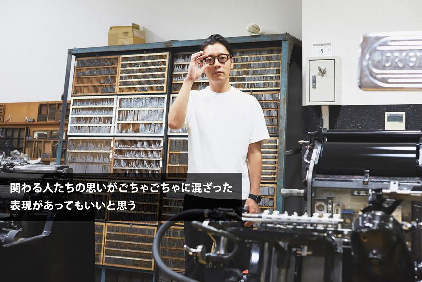 高田唯に訊く。ズレや違和感も受け止める度量の広いデザイン世界