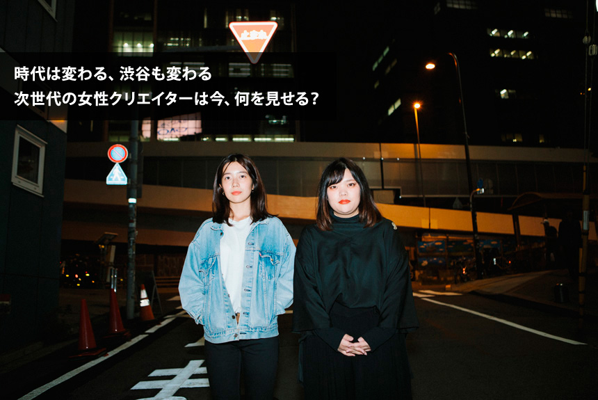 ブレイク前夜の女性が集う『シブカル祭。』 haru.×津野青嵐登場