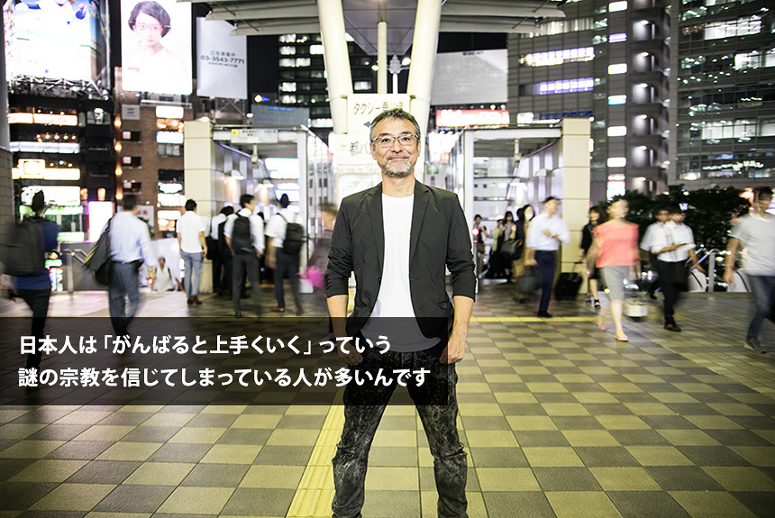 歌う心理カウンセラー心屋仁之助、苛立ち疲弊する日本人に助言