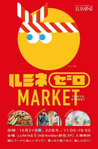 『LUMINE ZERO MARKET』イベントポスター