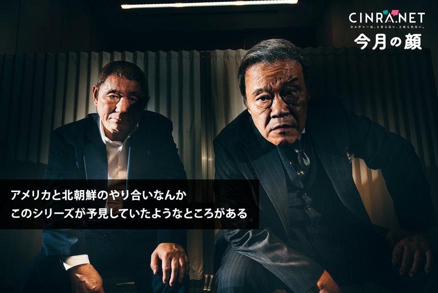 北野武×西田敏行 現実が映画を凌駕しつつある世界に向けて