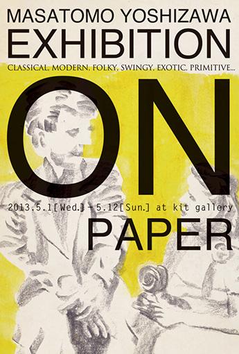 モーリスが2013年5月にkit galleryで行った個展『ON PAPER』のフライヤー