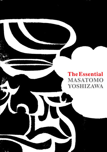 吉澤成友『The Essential』書影