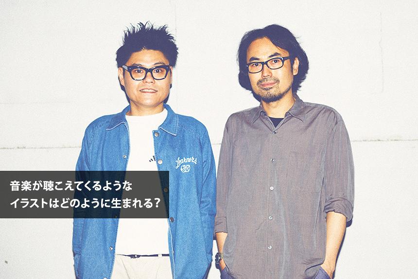 ユアソン吉澤成友×松田岳二 カクバリズムらしさを担う絵の美学