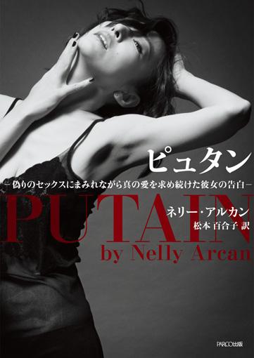 小説『ピュタン-偽りのセックスにまみれながら真の愛を求め続けた彼女の告白-』