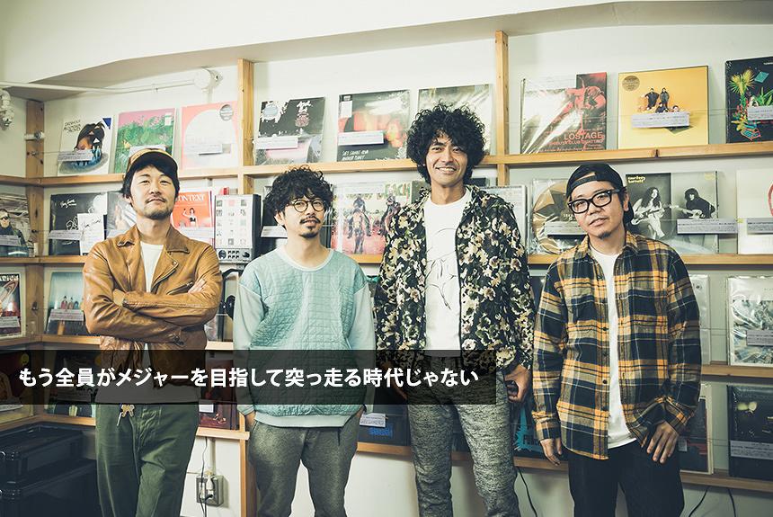 8otto×後藤正文×五味岳久 未来世代のために語る音楽と生活の話