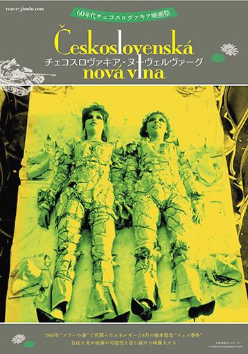 『60年代チェコスロヴァキア映画祭 チェコスロヴァキア・ヌーヴェルヴァーグ』ポスタービジュアル