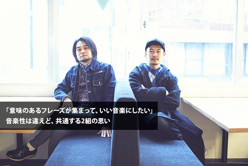 堀込泰行×D.A.N.櫻木対談 影響し合う二人による「歌詞」談義