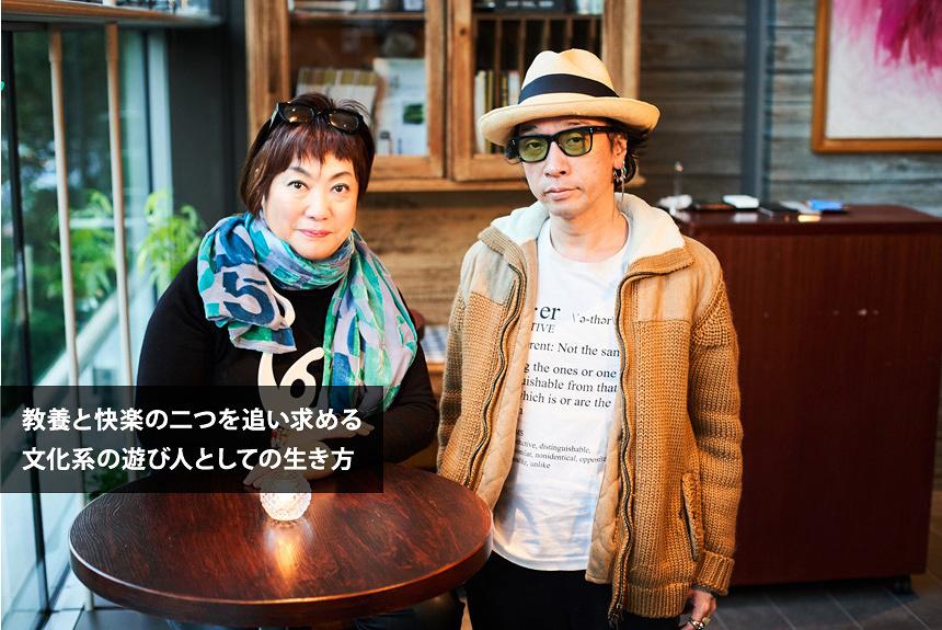 菊地成孔×湯山玲子対談 「文化系パリピ」のススメ