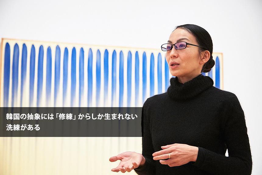 世界で評価を高める韓国の「単色画」。キュレーターが魅力を語る