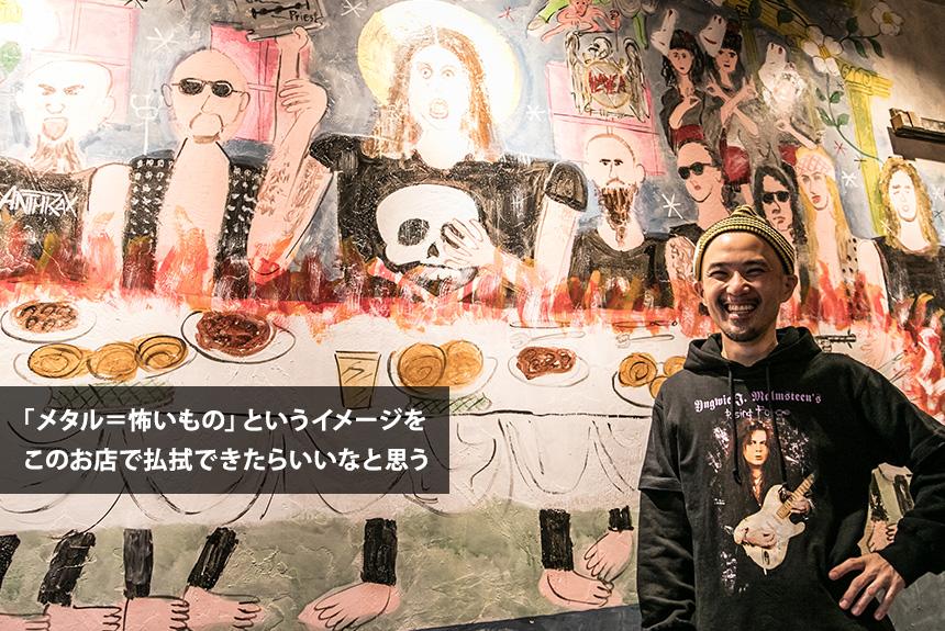 高円寺メタルめし・ヤスナリオが語る、北欧文化とメタルへの愛