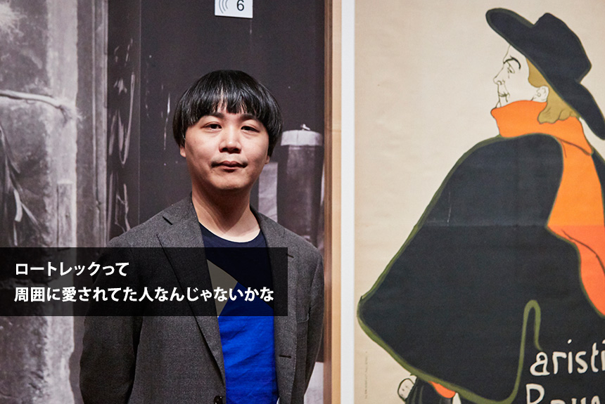 中村佑介が語るロートレックの才能。イラストレーターの資質とは