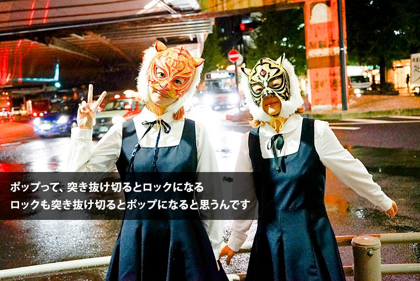 新津由衣&AZUMA HITOMI、なぜタイガーマスク姿で活動中?