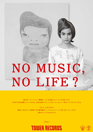 NO MUSIC NO LIFE. ポスター ©TOWER RECORDS NO MUSIC, NO LIFE.