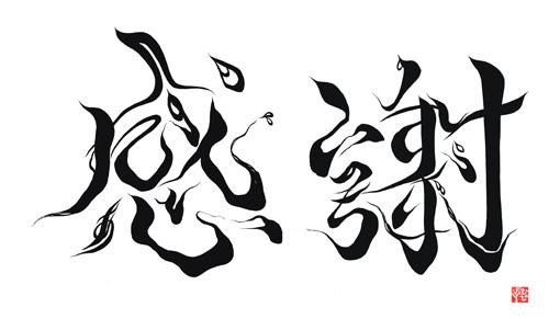 浦上秀樹『感謝~すべてのであいといのちのすばらしさ~』(2017年) / 漢字のなかにひらがなで書かれたもうひとつの意味が潜む『こころMoji』