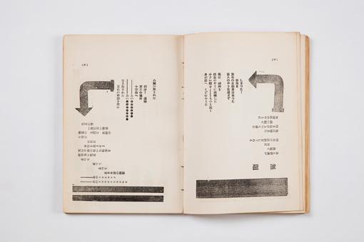 萩原恭次郎『死刑宣告』(再販)1926年(初版 1925年)長隆舎書店