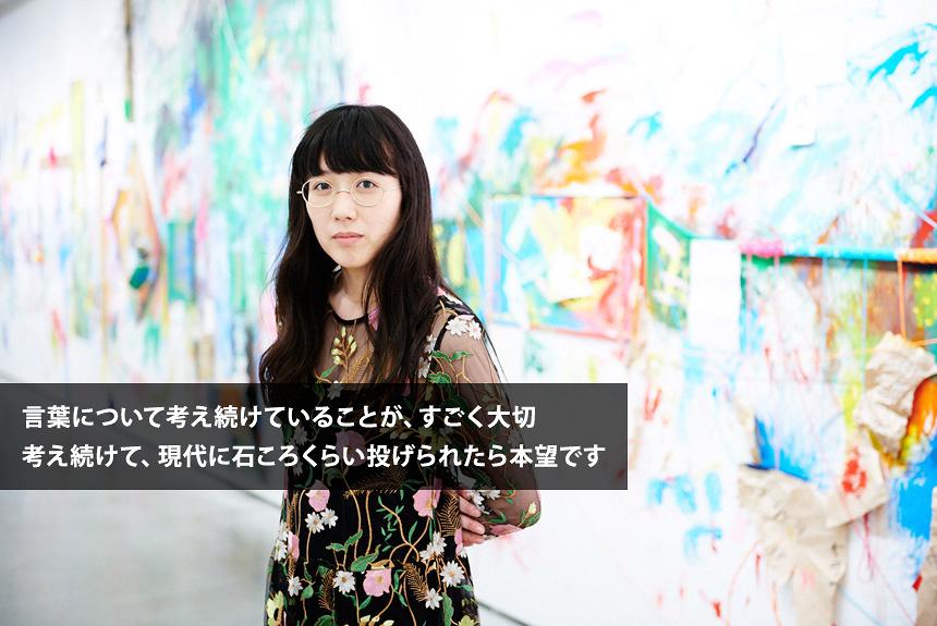 柴田聡子が見た言葉をめぐる展覧会『ヒツクリコ ガツクリコ』展