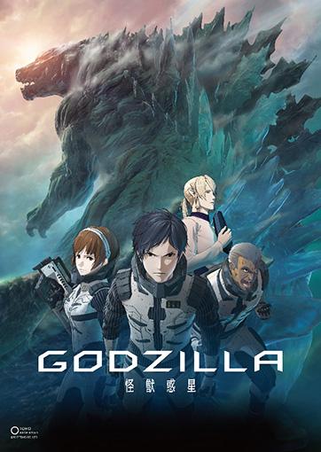 映画『GODZILLA 怪獣惑星』メインビジュアル