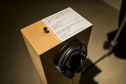 『プレイハウス』 / 1人ずつヘッドフォンから流れる案内に導かれて体験する作品